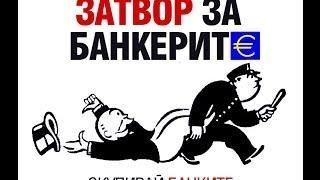 Банките поробват България, но има алтернатива!