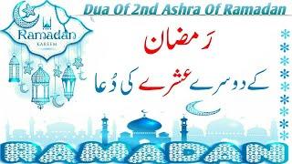 Dosray Ashra ki  Dua