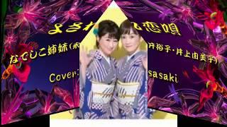 よされ恋唄/なでしこ姉妹(永井裕子・井上由美子)Cover:sasaki