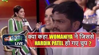 क्या कहा Womaniya ने जिससे Hardik Patel हो गए चुप ? | Chaupal 2018 | News18 India