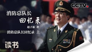 《读书》 20191113 赵子新《消防总队长回忆录》 消防总队长回忆录 上| CCTV科教
