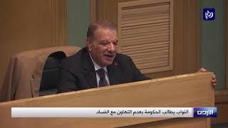 مجلس النواب يطالب الحكومة بعدم التهاون مع الفساد (17-12-2019)