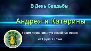 Andrey & Katerina - Персональная семейная ко дню свадьбы