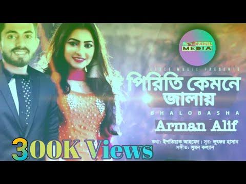 Piriti Kemne Jalay | Arman Alif | Sahriar Rafat | পিড়িতি_কেমনে_জালায়/ music video  song sad  2020