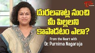 దురలవాట్ల నుంచి మీ పిల్లలని కాపాడటం ఎలా ? | Motivational Videos | Dr Purnima Nagaraja | TeluguOne