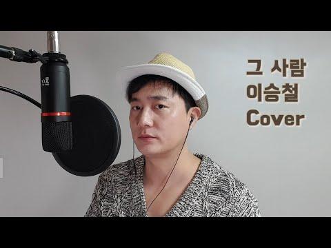 그 사람 - 이승철 (That person - lee seung chul) Cover