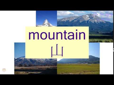 """MOUNTAIN"" in Cantonese (山) - Flashcard"