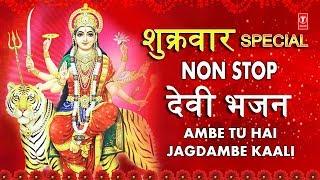 शुक्रवार Special देवी भजन I Top Devi Bhajans I Ambe Tu Hai Jagdambe Kaali Aarti I Mahakali Mantra
