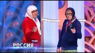 Юморина 2018.Пятница.21:00.Россия 1.Новые Русские Бабки.