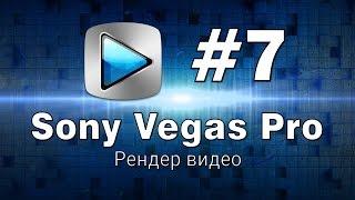 Sony Vegas Pro Рендер видео для Ютуба Урок №7