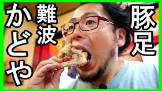 難波せんべろ【かどや】日本一美味い豚足!
