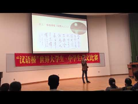 Tad Dawson at 2017 汉语桥 Chinese Proficiency Competition(Instructor: Junyu Zhang & Guangyan Chen)