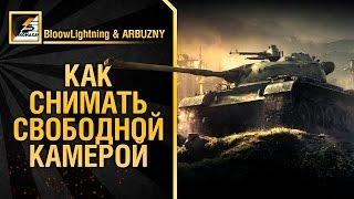 Как снимать Свободной камерой от BloowLightning и ARBUZNY [World of Tanks]