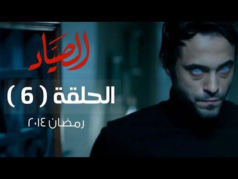 مسلسل الصياد HD - الحلقة ( 6 ) السادسة - بطولة يوسف الشريف - ElSayad Series Episode 06