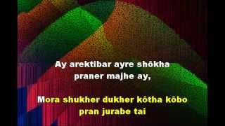 PURANO SHEI DINER KOTHA - Graphics Enhanced Karaoke in Wiki Bengali of a Tagore Song