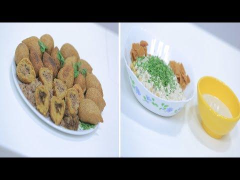 كبيبة برغل - فتة حمص - خبز بالجزر - بطاطا بالجزر و التمر : على قد الأيد حلقة كاملة