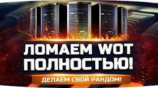 ПОЛНОСТЬЮ ЛОМАЕМ WORLD OF TANKS ● Сломали сервер RU4 в прямом эфире! ;)