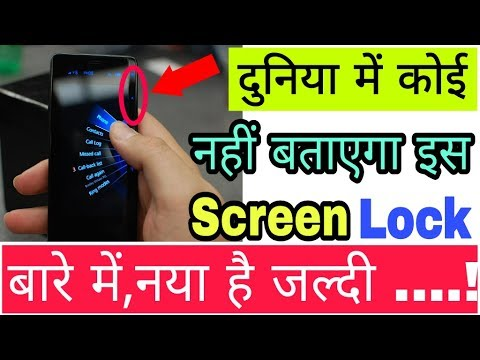 Awesome Secret Screen & App Lock for android ! 2017