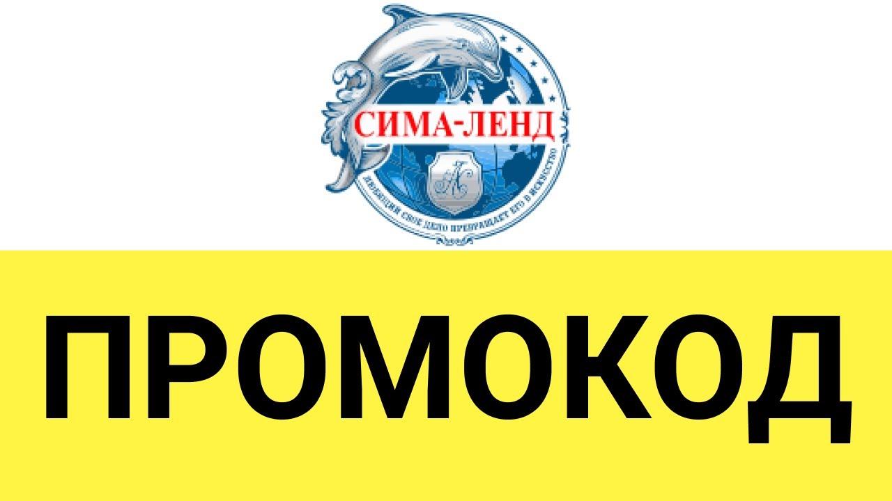 Синема Ленд Магазин Официальный