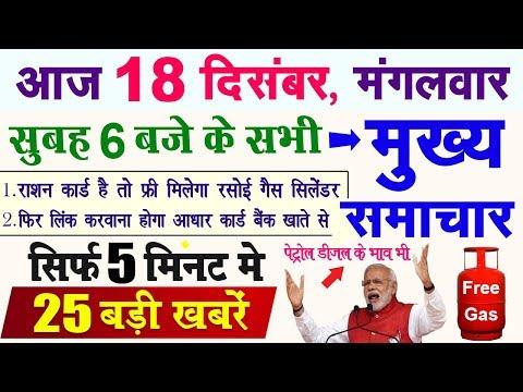 आज सुबह 18 दिसंबर के मुख्य समाचार, Breaking News 18 December PM Modi Petrol, LPG, Aadhar, OBC, Gold