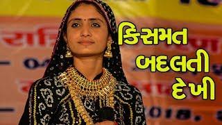 Kismat Badalti dekhi Geeta Rabari | Geeta Rabari | Kismat badalti dekhi | Geeta Rabari New song