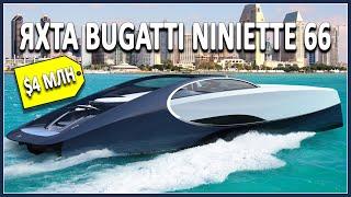 Яхты Niniette 66 от Бугатти и Tecnomar 63 от Ламборгини
