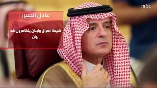 عادل الجبير: شيعة العراق ولبنان يتظاهرون ضد إيران