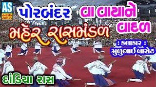 Va Vaya Ne Vadal || Dandiya Raas || Maher Raas Mandal Porbandar || Maher Dandiya Raas