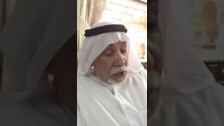 العم ابراهيم بن علي المقرن ( الغالي ) يروي قصص و قصائد منطقة شقراء و نجد 4/5