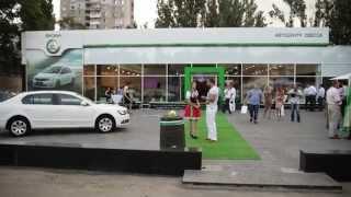 Официальное открытие нового Дилерского центра SKODA!