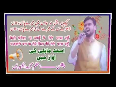 Kaise Pardesh Na Jawoon  Asad Azmi