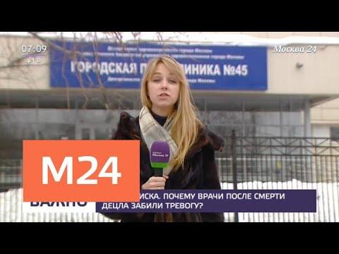 Смотреть Почему врачи после смерти Децла забили тревогу - Москва 24 онлайн