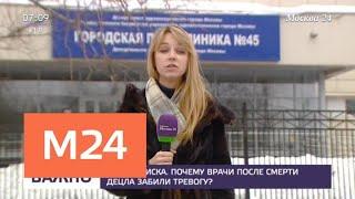 Смотреть видео Почему врачи после смерти Децла забили тревогу - Москва 24 онлайн