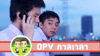 Repeat youtube video [OPV][Yaoi] นิว+เดี่ยว (New+Deaw) Vergin am I รักแรกกระแทกจิ้น - กาลเวลา