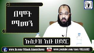 Be Mot Mamen | Ustaz Abu Heyder