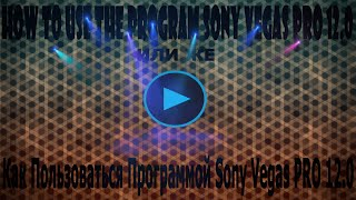 Видео Урок №10 Ускорение И Замедление Видео В Sony Vegas Pro 12.0