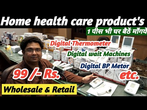 Home Health Care Products Wholesale & Retail  !! 1 पीस भी Home Delivery !!