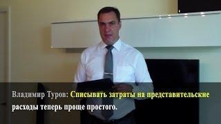 видео Представительские расходы. Учет в целях налогообложения