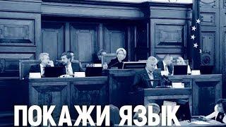 Можно ли сохранить русские школы в Латвии?
