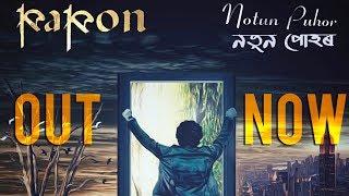 Notun Puhor - Papon | Album Teaser