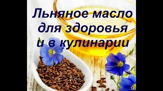 Льняное масло для здоровья и в кулинарии 07.07.2016