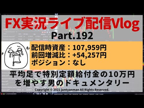 【FX実況ライブ配信Vlog】平均足で特別定額給付金の10万円を増やす男のドキュメンタリーPart.192