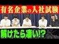 HiHi Jets 大手企業の【入社試験】挑戦してみた!