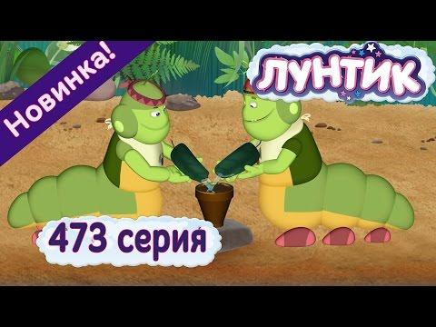 Лунтик - 473