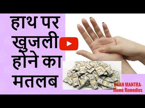 हाथ पर खुजली होने का मतलब : शुभ अशुभ | Hatheli Par Khujli | Itching On Hand Meaning