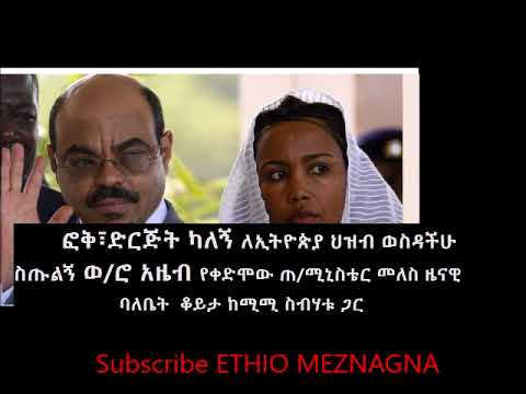 Former Ethiopian PM Meles Zenawi wife Azeb  Mesfin   give my  property  to our pepole  on Zami Radio