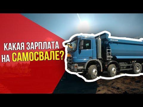КАКАЯ ЗАРПЛАТА НА САМОСВАЛЕ? / ЛЕНИВЫЙ