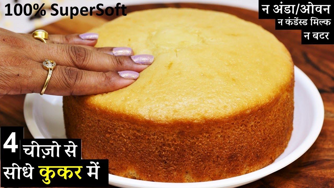 गारंटी से बिना बिगड़े सीधे कुकर में 4चीज़ो से सबसे आसान सुपरसॉफ्ट स्पंज केक Eggless Sponge Cake Recipe