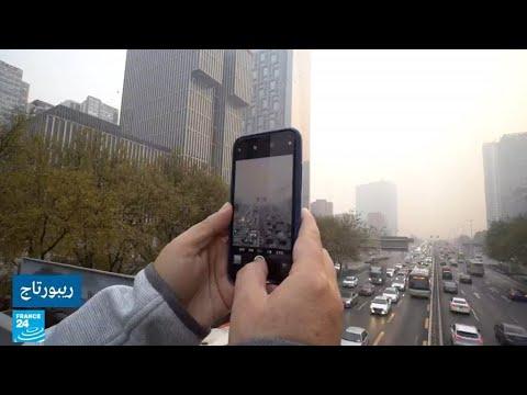 رفع القيود عن التلوث في الصين.. الهواء أولا أم الاقتصاد؟  - نشر قبل 24 ساعة