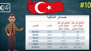 تعلم اللغة التركية مجاناً المستوى الأول الدرس العاشر (ضمائر الملكية)